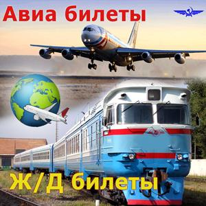 Авиа- и ж/д билеты Башмаково