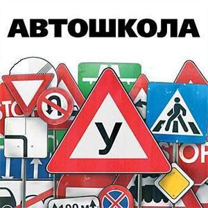 Автошколы Башмаково