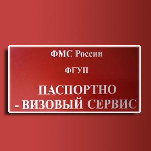 Паспортно-визовые службы Башмаково