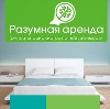 Аренда квартир и офисов в Башмаково