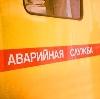 Аварийные службы в Башмаково