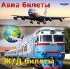 Авиа- и ж/д билеты в Башмаково