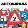 Автошколы в Башмаково