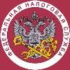Налоговые инспекции, службы в Башмаково