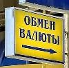Обмен валют в Башмаково