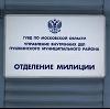 Отделения полиции в Башмаково