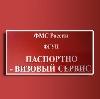 Паспортно-визовые службы в Башмаково