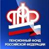 Пенсионные фонды в Башмаково