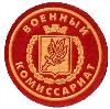 Военкоматы, комиссариаты в Башмаково