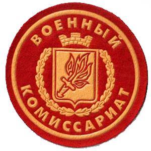 Военкоматы, комиссариаты Башмаково